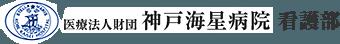 神戸市灘区の医療法人財団 神戸海星病院 看護部